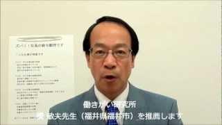 福井労働基準監督署/働きがい研究所 橋先生を推薦