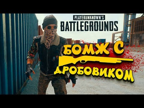 БОМЖ С ДРОБОВИКОМ! - Battlegrounds