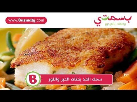 سمك القد بفتات الخبز واللوز - Almond Breaded Cod Fillet