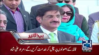 News Headlines | 11:00 AM | 25 December 2017 | 24 News HD