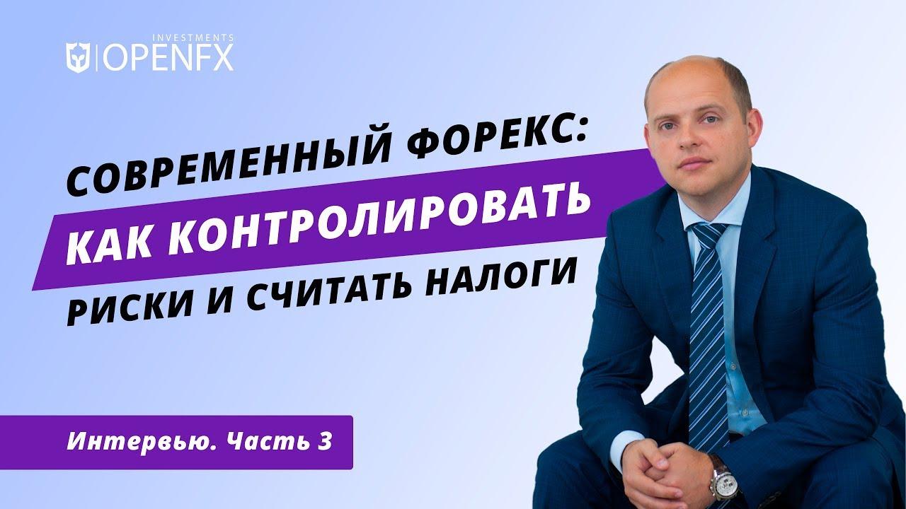 Современный форекс: Как контролировать риски | бинарные опционы налоги украина