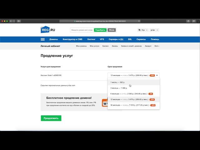 Как оплатить:продлить хостинг на Reg ru