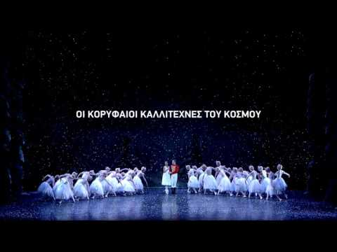Royal Opera House: Season 2016/2017 στα VILLAGE CINEMAS