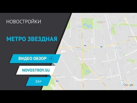 Новостройки у метро Звездная и Купчино. Элитные квартиры, технологии и долгострои