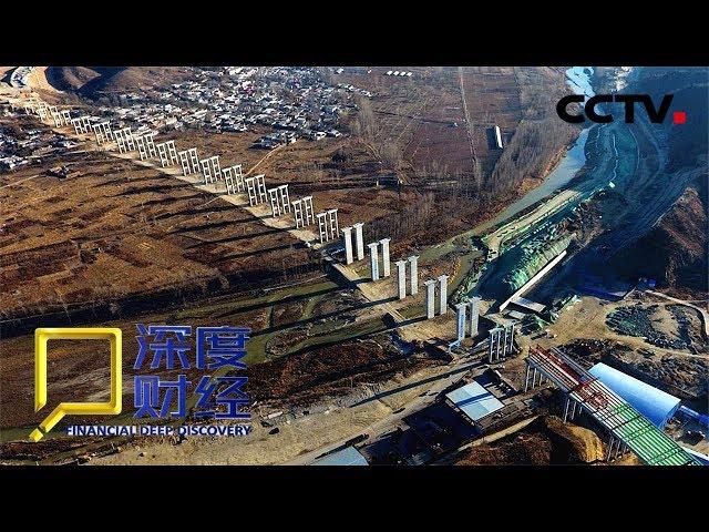 《深度财经》 走进超级工程现场 探寻中国建设背后的故事 20190126   CCTV财经
