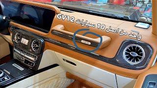 وحش برابوس الجديد واحد من 10سيارات بالعالم 900 حصان بسعر 3 مليون  GV12  BRABUS