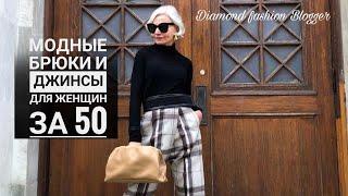 МОДНЫЕ  БРЮКИ И ДЖИНСЫ ДЛЯ ЖЕНЩИН ЗА 50
