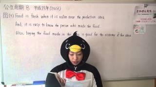 2013H25大阪府高校入試前期入学者選抜英語B2チェック