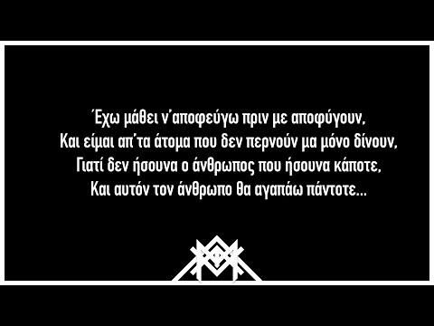 Matrix - Δεν έχει τίτλο (Αudio)