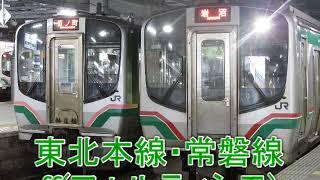 仙台駅在来線発車メロディー「ff(フォルティシモ)」 「Around The World」 「すずめ通り」