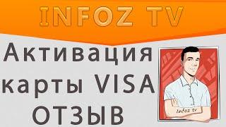 Отзыв на Активация карты visa или Турфирма tur holiday(Отзыв на Активация карты visa или Турфирма TUR-HOLIDAY Активация карты Visa ***1090 (Вывод 12 652 руб.) и липовая Турфирма..., 2016-07-27T19:43:39.000Z)