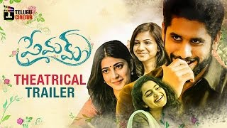 Premam Theatrical Trailer | Naga Chaitanya | Shruti Haasan | #Premam Telugu Movie | Telugu Cinema