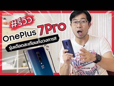 รีวิว Oneplus 7 Pro แบบจัดเต็ม หลังใช้มา 7 วัน 7 คืน! | ดรอยด์แซนส์ - วันที่ 25 May 2019