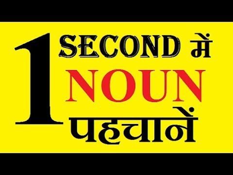 HOW TO QUICKLY IDENTIFY NOUN, ADJECTIVE AND VERB
