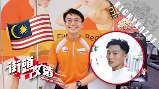 Small changes BIG difference! Makeover for retail salesman Malaysia Penang(Ep30) | RickyKAZAF