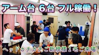 アーム台 6台フル稼働! ヘッドカチカチご新規様1名ご来場 armwrestling champion lecture 真青アームレスリングClub横浜 2019/08/07