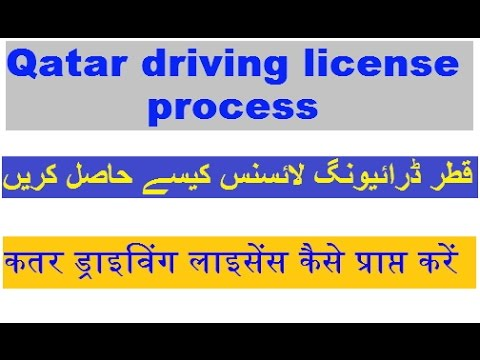 Qatar Driving License - Qatar Driving License Process