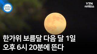 한가위 보름달 다음 달 1일 오후 6시 20분에 뜬다 …