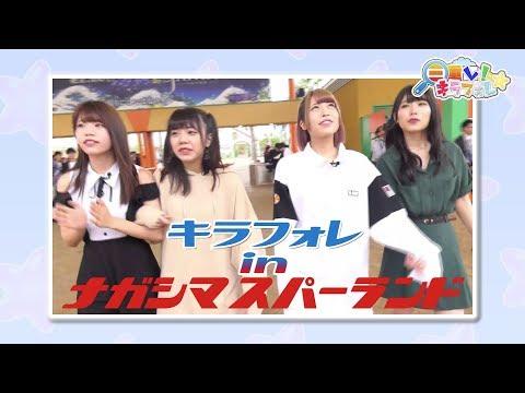 【三重レ!キラフォレ☆】#56『大絶叫!キラフォレinナガシマスパーランド!その1』