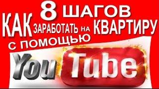 Как заработать c помощью YouTube на КВАРТИРУ. Заработок в интернете
