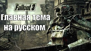 Fallout 3 главная тема на русском языке I Don't Want to Set the World on Fire перевод на русский