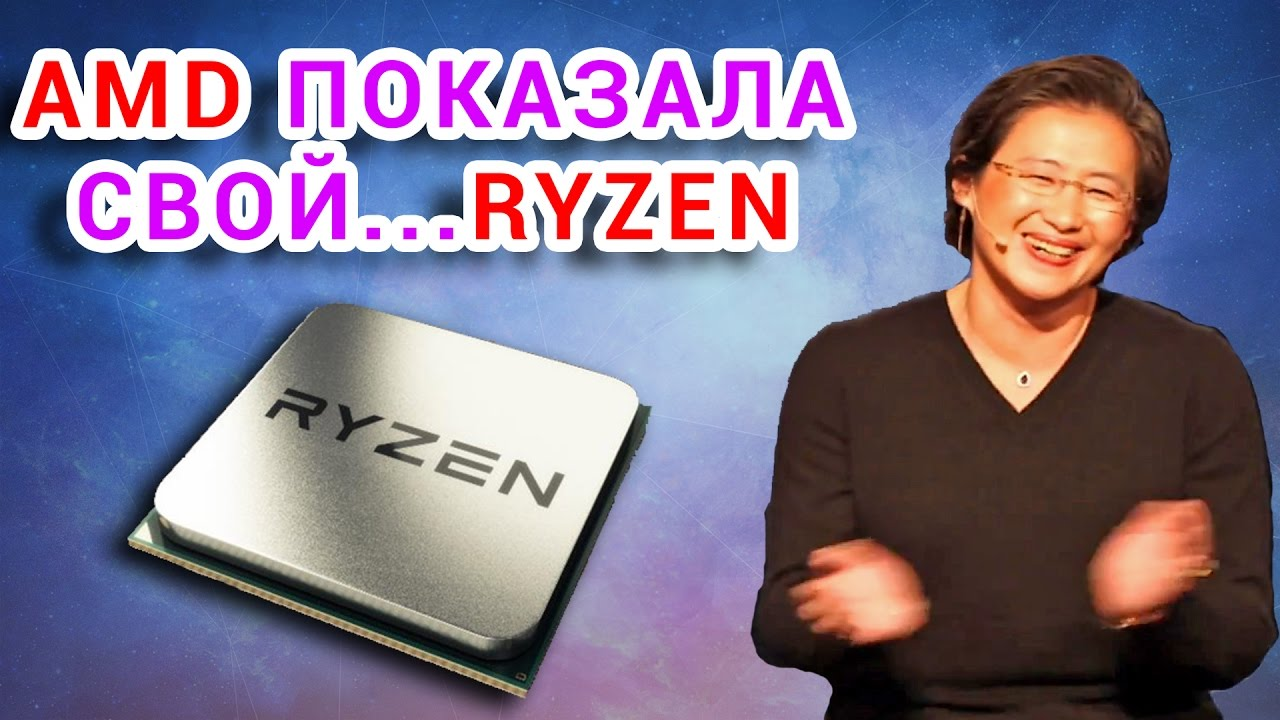 ВСЕ О НОВЫХ ПРОЦЕССОРАХ AMD RYZEN (ZEN)