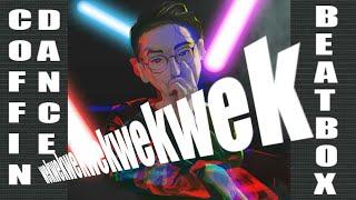 Astronomia Beatbox (Coffin Dance Meme) Astronomiα Daichi Beatboxer / 棺桶ダンス ビートボックス