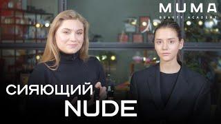 Мастер класс макияж Nude базовый макияж на каждый день MakeUpMe Academy урок от Анастасии GRACE