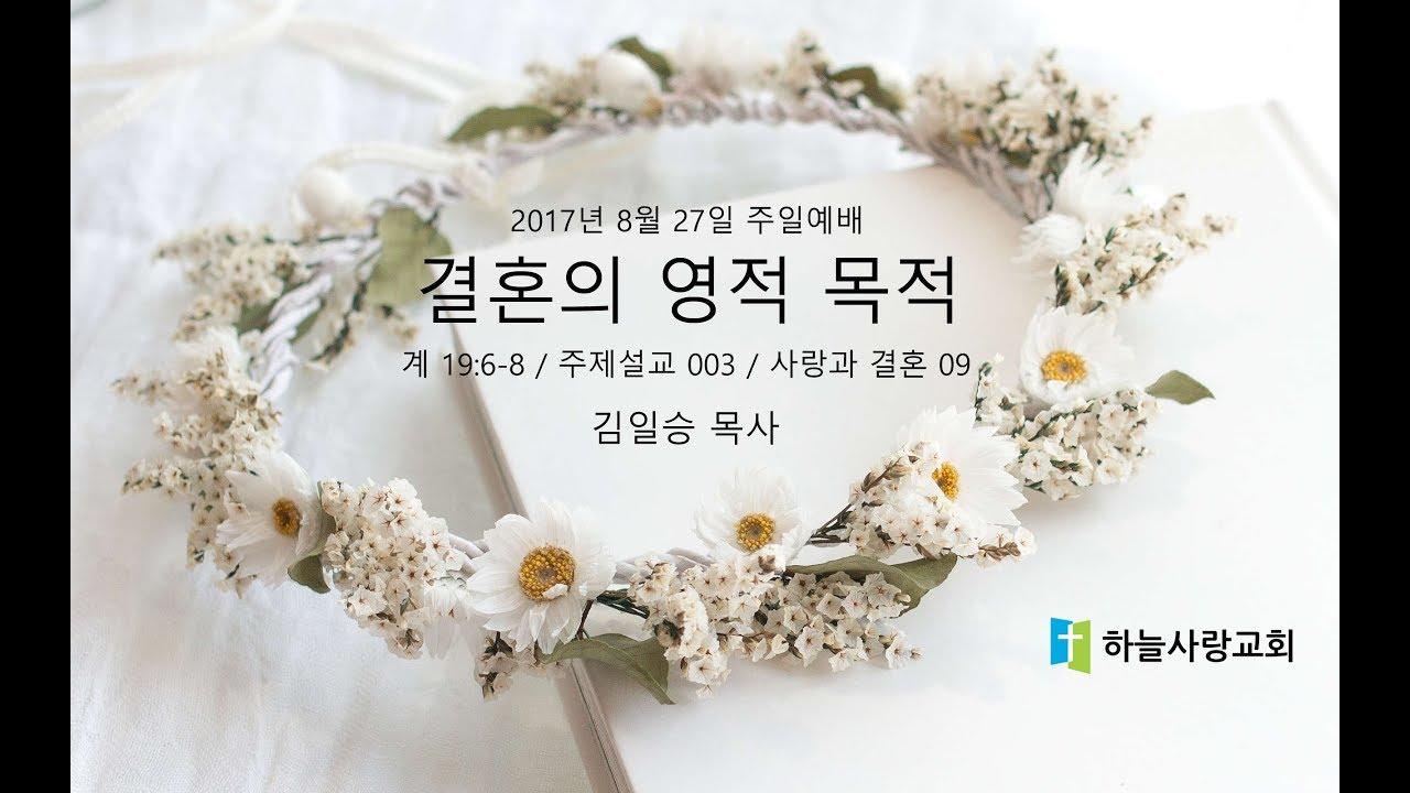 주제설교 003 사랑과 결혼 09 계 19:6-8 결혼의 영적 목적