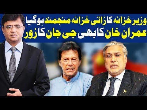 Dunya Kamran Khan Ke Sath - 23 October 2017 - Dunya News