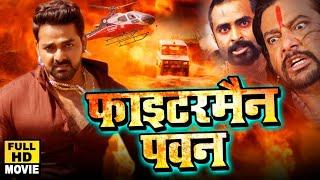 फाईटरमैन पवन 2020 | #Pawan Singh और Nidhi Jha का सुपरहिट रोमांटिक फिल्म | Bhojpuri Movie 2020