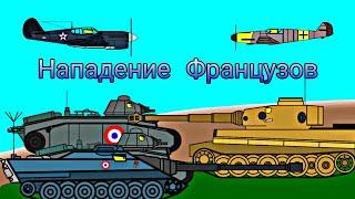 Нападение Французов. Мультики про танки.