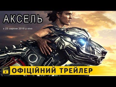 трейлер Аксель (2018) українською