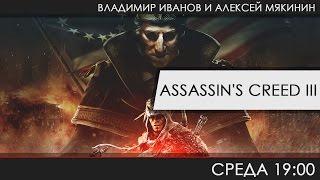 Assassin's Creed III - Злобный-злобный Вашингтон