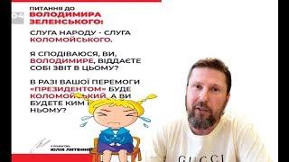 Техническая кандидат в президенты Украины расстроена