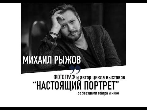 МИХАИЛ РЫЖОВ Представление канала