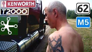 Встреча С Михой, Kenworth Т2000 — Полный Фарш Для Экстремального Севера, Flatbed