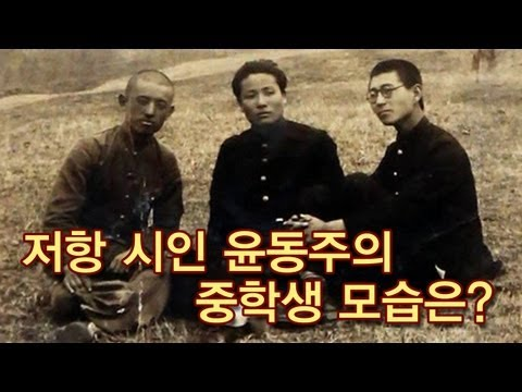 [NocutView]  저항시인 윤동주의 중학생 모습은?