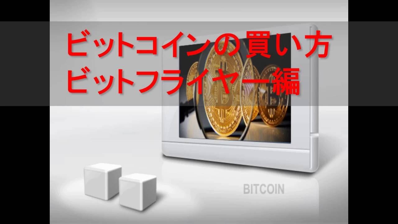 ビットコイン・暗号資産(仮想通貨)の購入方法 dhwanytechnology.com