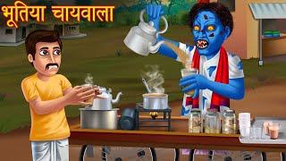 भूतिया चायवाला | Possessed Tea Stall Vendor | Horror Stories | Hindi Stories | Stories in Hindi |