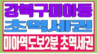 서울시 강북구 미아동신축빌라