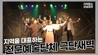 2020 지역명소 상설공연 : 전문예술단체 극단새벽