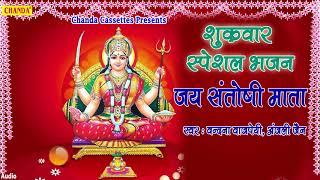 शुक्रवार स्पेशल भजन : जय संतोषी माता || Vandana Vajpai, Anjali Jain Most Popular Santosi Maa Bhajan
