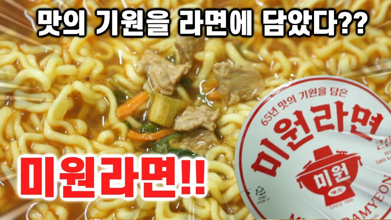 65년간의 그맛!!삼양신제품 미원라면!!리뷰/쿡방/먹방/Eating Show/Muck bang/Korean noddle Show/