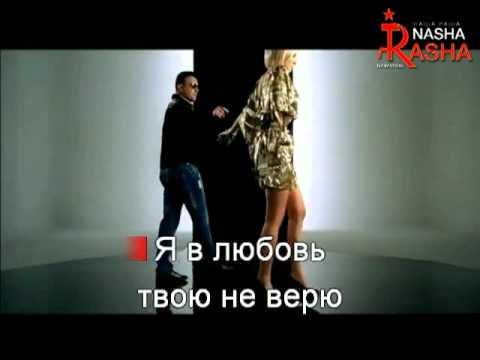 DAVID - Не верю (karaoke)