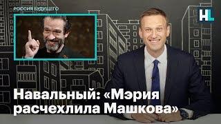 Навальный: «Мэрия расчехлила Машкова»