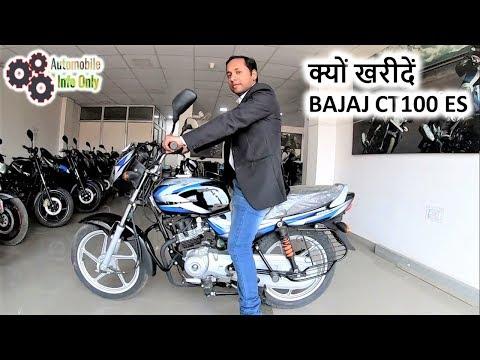 5 Reasons to Buy Bajaj CT100 ES 2019 & Review