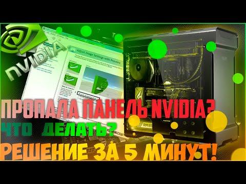 Пропала панель управления Nvidia Windows 10. Решение есть. Драйвер Nvidia