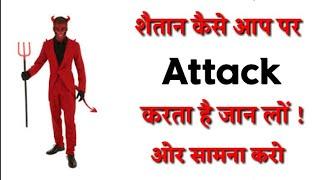 Must Watch This Video    शैतान कैसे आप पर Attack करता है जान लो    Online Hindi Bible Study