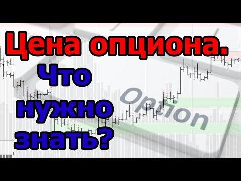 Что нужно знать о цене опциона?